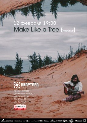 Афиша на 12 февраля: куда пойти сегодня в Днепропетровске, фото-3