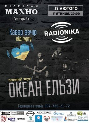 Афиша на 12 февраля: куда пойти сегодня в Днепропетровске, фото-4