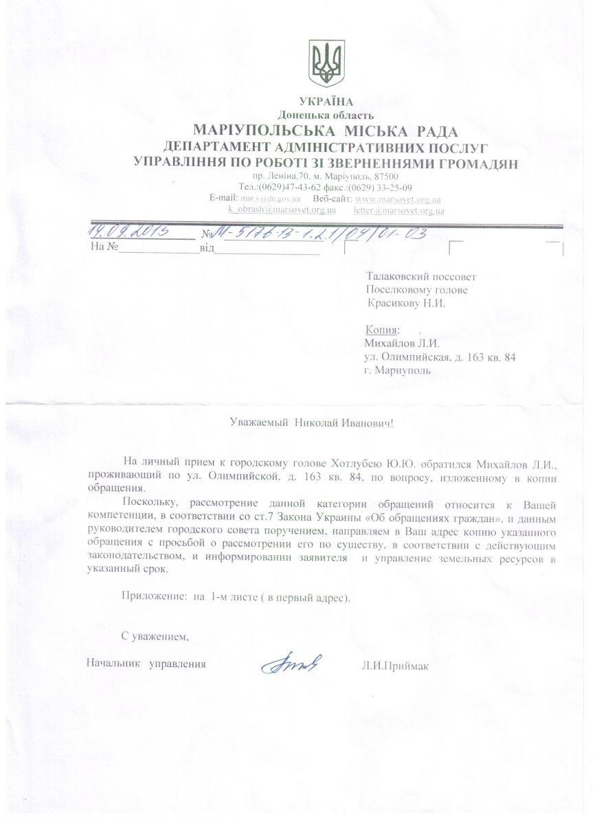 Талаковский фермер желает получить компенсацию от городского совета 100 000 гривен (ФОТО) (фото) - фото 1