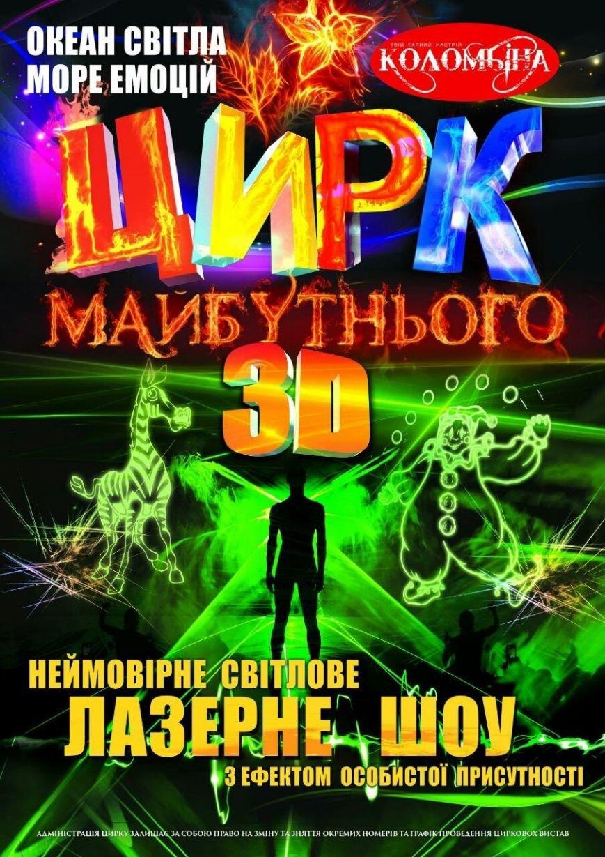 В понедельник в Красноармейске даст представление супер 3D цирк будущего (фото) - фото 1