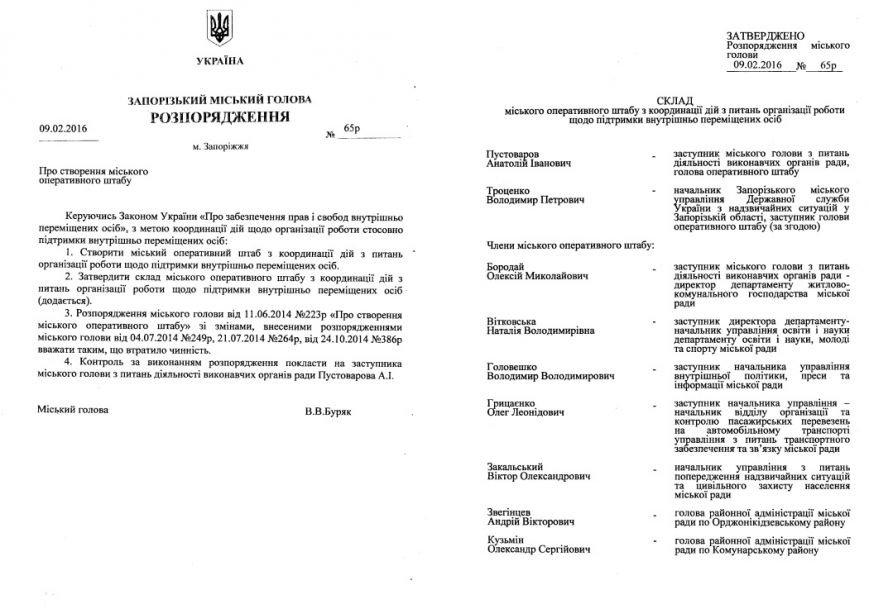 В Запорожье создадут штаб помощи переселенцам (фото) - фото 1
