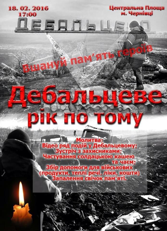 У Чернівцях вшанують пам'ять Героїв, які загинули в Дебальцеве рік тому, фото-1