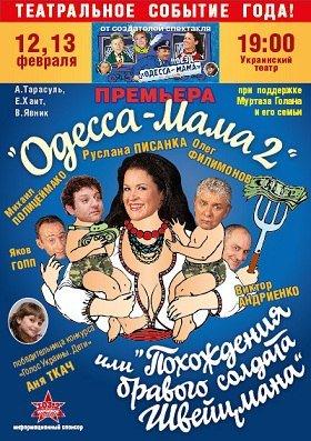 c816ce68496de3e072a9e0591af7730b Рецепт беззаботной пятницы в Одессе: вечеринка, концерты, спектакль, путешествия