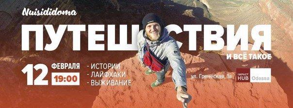 d588474f095449362bf0a91defe45669 Рецепт беззаботной пятницы в Одессе: вечеринка, концерты, спектакль, путешествия