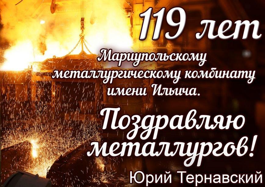 119 лет тарнавский2