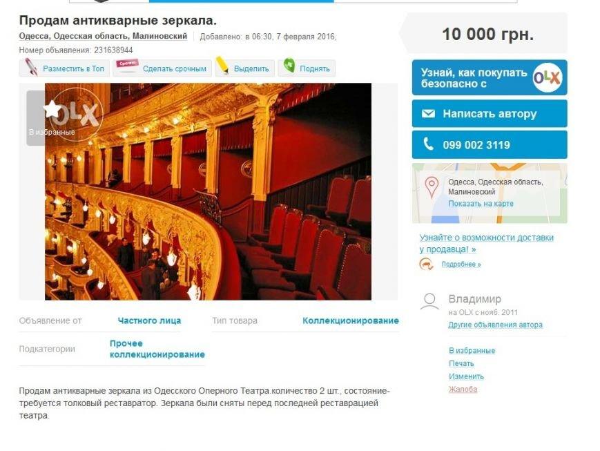 e469c5f55a550179f757c8f8ee3e6c47 В Одессе продают антикварные зеркала из оперного театра