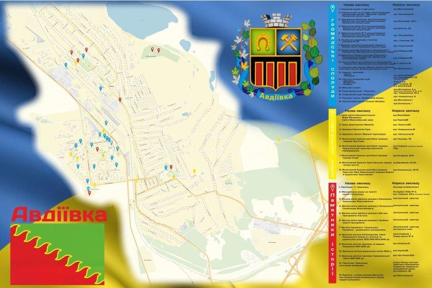 Карта Авдеевка