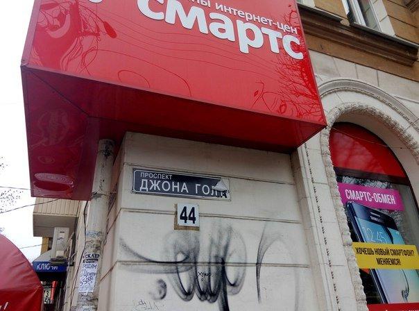 В Днепропетровске снова попытались переименовать проспект Карла Маркса (ФОТО) (фото) - фото 1