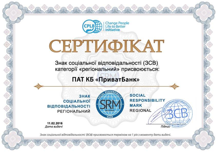 ПриватБанк визнано найбільш соціально відповідальною українською компанією (фото) - фото 1