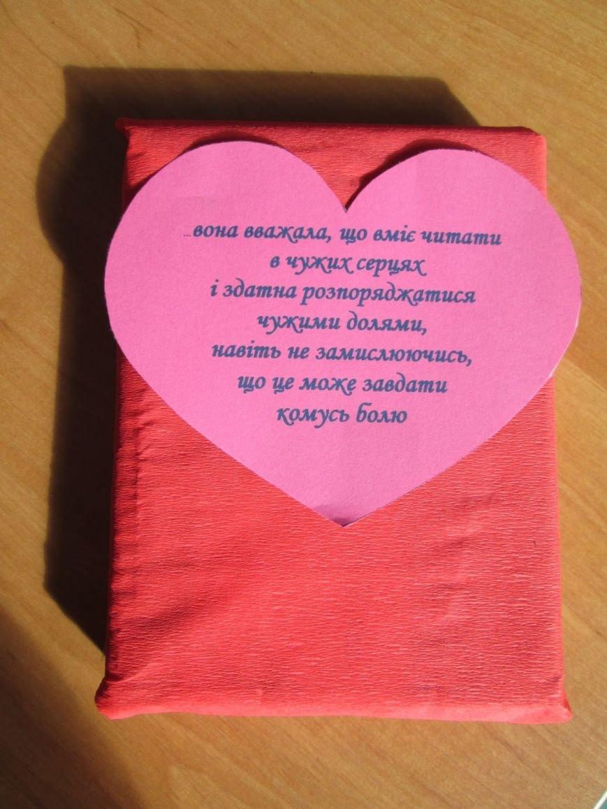День всех влюбленных отметили в библиотеках Днепродзержинска, фото-5