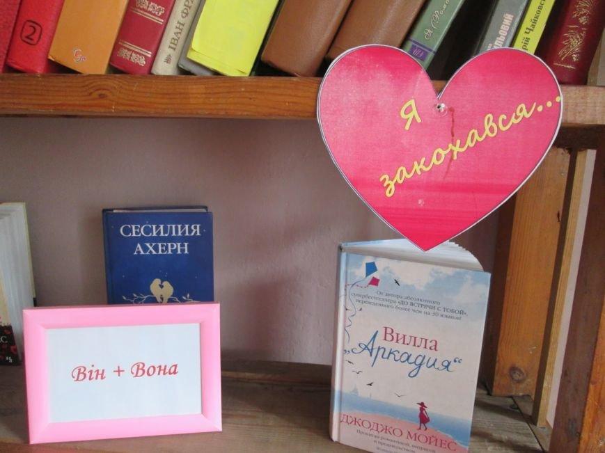 День всех влюбленных отметили в библиотеках Днепродзержинска, фото-2