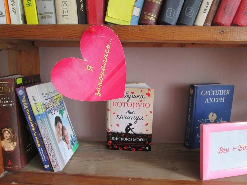 День всех влюбленных отметили в библиотеках Днепродзержинска, фото-3