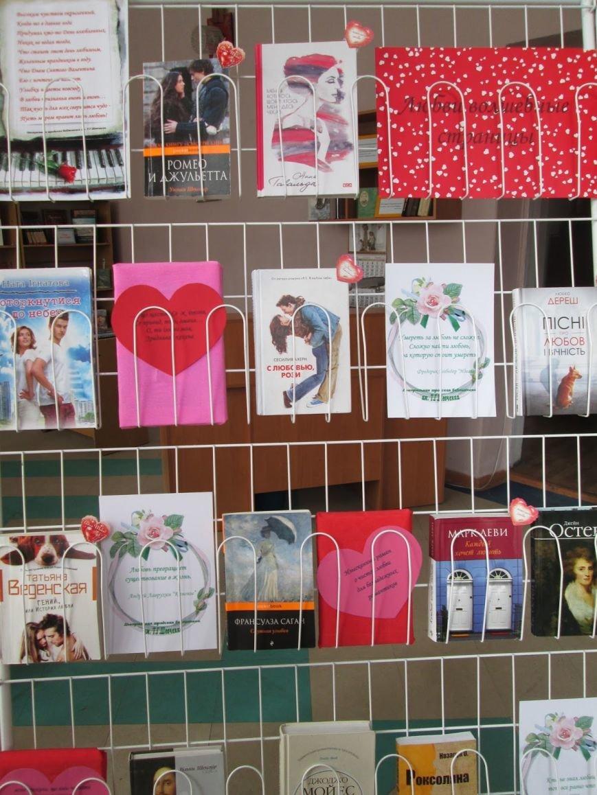 День всех влюбленных отметили в библиотеках Днепродзержинска, фото-1