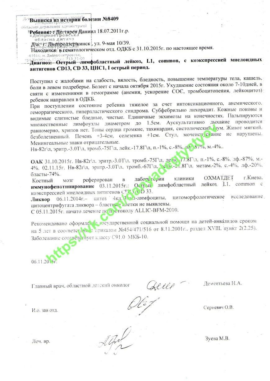 У жителей Красноармейска и Димитрова просят помощи в лечении 4-летнего малыша (фото) - фото 1