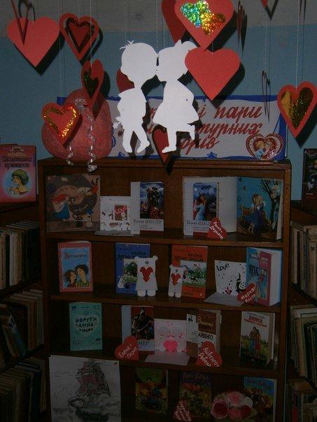 В Детской библиотеке показали выставку ко Дню всех влюбленных (фото) - фото 4