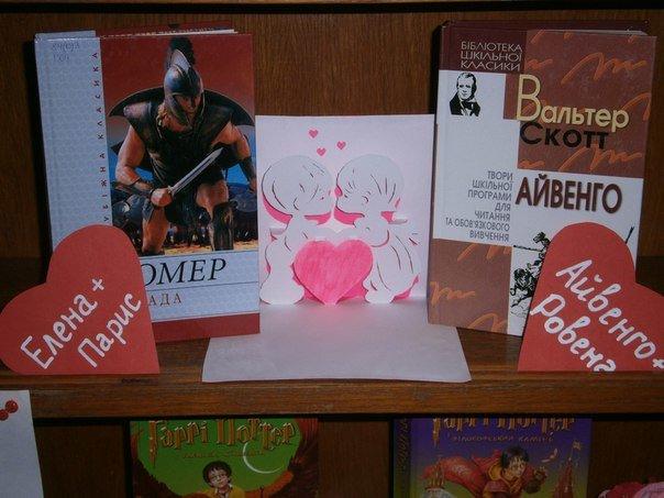 В Детской библиотеке показали выставку ко Дню всех влюбленных (фото) - фото 3