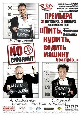 Топ 5 развлечений в Одессе сегодня: спектакли, концерт, фестиваль короткометражек (фото) - фото 2