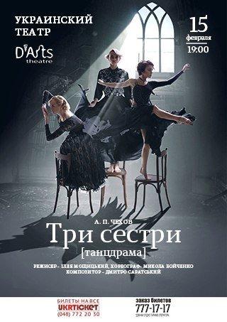 Топ 5 развлечений в Одессе сегодня: спектакли, концерт, фестиваль короткометражек (фото) - фото 1