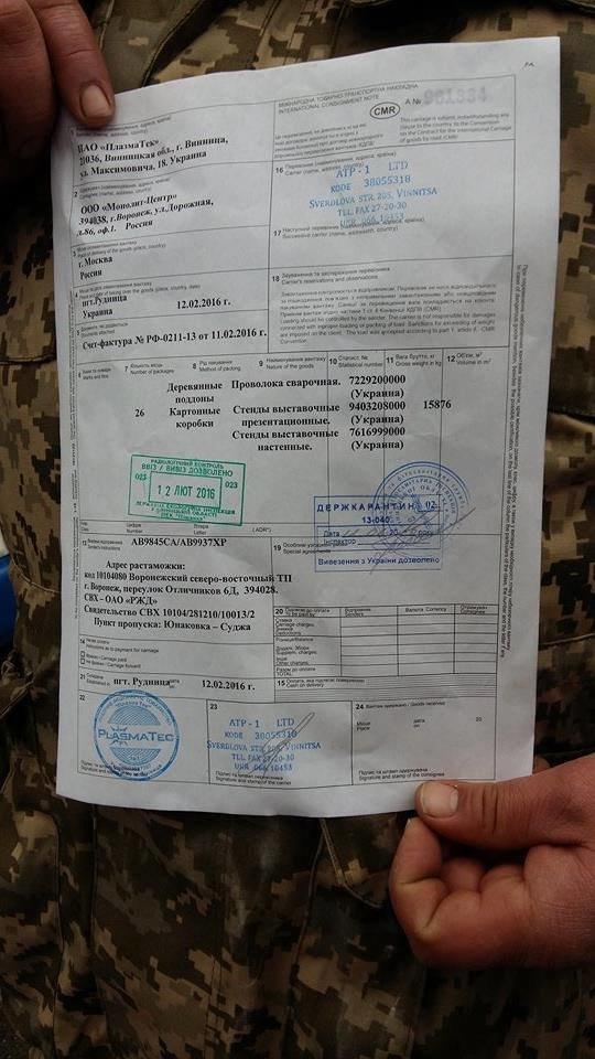Сумські активісти долучилися до блокування російських вантажівок, фото-2