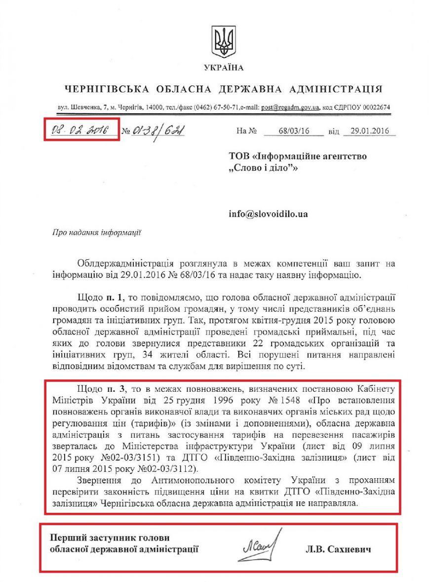 Кулич даже не пробовал добиться снижения стоимости ж/д билетов для черниговцев, фото-1