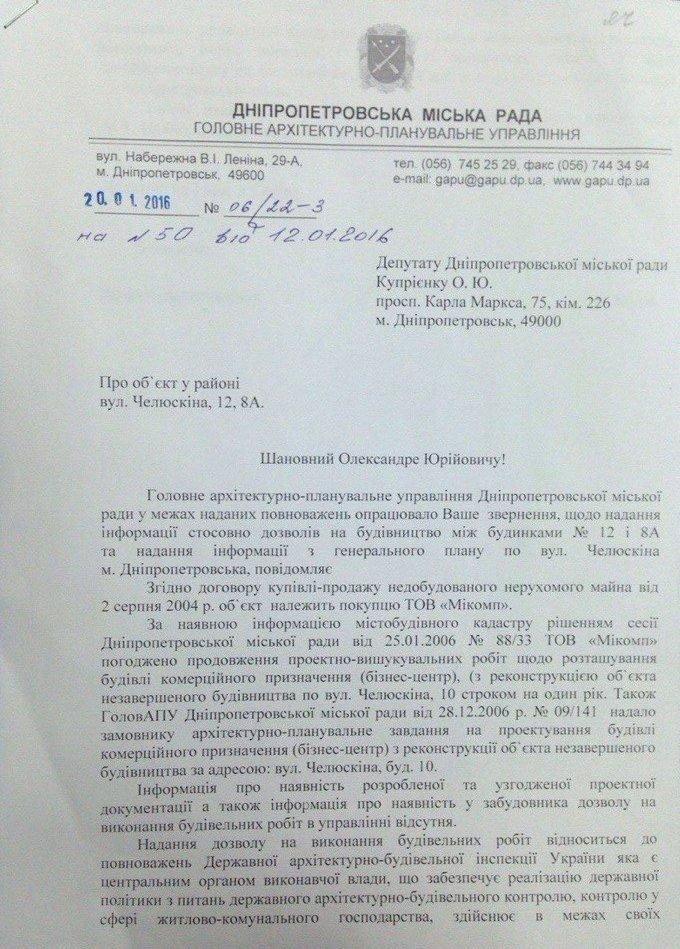 Днепродзержинская фирма