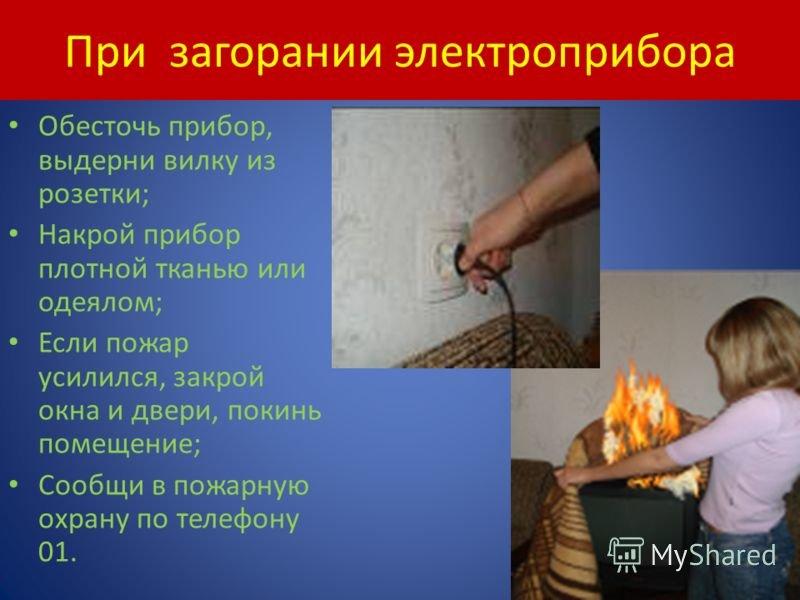 В Авдеевке участились случаи возникновения пожаров в результате неисправной электропроводки и неправильного использования электроприборов, фото-2
