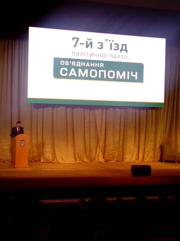 Команда «Об'єднання «Самопоміч» Полтавщини прийняла участь у VII З'їзды партії, який відбувся в Харкові, фото-2