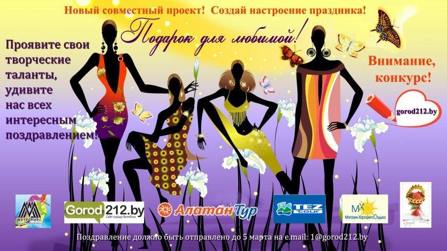Конкурс от gorod212.by! Поздравьте любимую женщину с праздником и получите подарок, фото-1