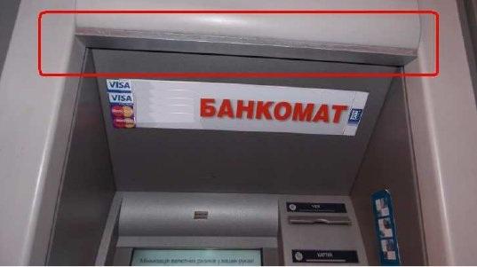 Новые проделки мошенников: на банкоматах устанавливают устройства и воруют деньги с карт (ФОТО) (фото) - фото 1