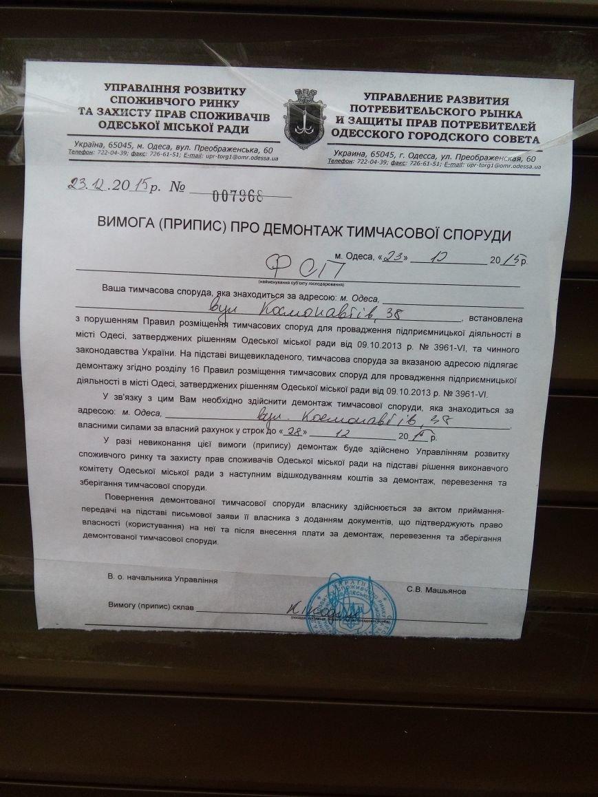 """dd9784797b20a86500b9318af8590611 Все уже """"порешали"""", или Как на одесских улицах появляются МАФы"""