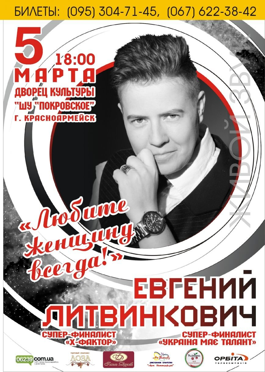 Литвинкович Афиша А2