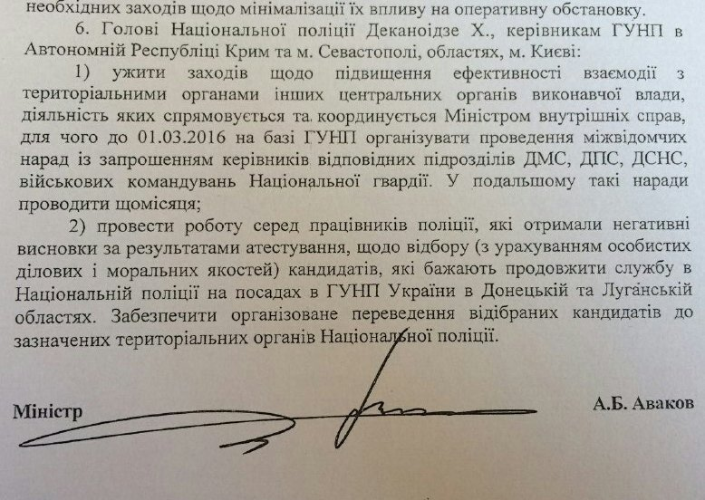 олицейским, которые не прошли переаттестацию, предложат послужить на Донбассе (фото) - фото 1