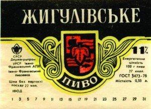 Жигулівське-пиво-1-300x217