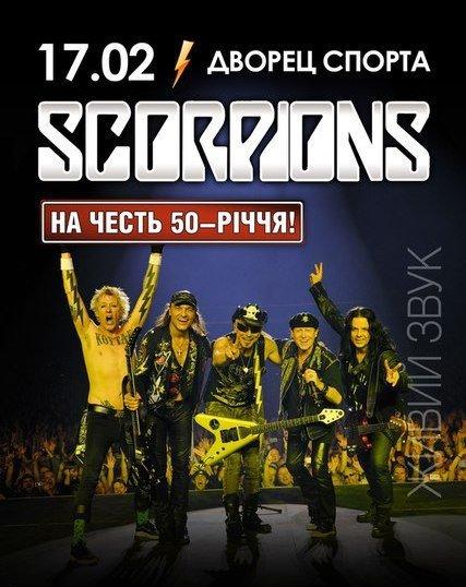 Концерт «Scorpions», стриптиз-шоу, музыка и поэзия: превращаем одесский вечер в незабываемый (ФОТО) (фото) - фото 1