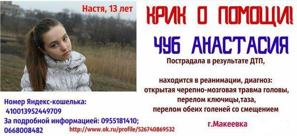 Девочке, которая пострадала в ДТП в Макеевке, требуется помощь (фото) - фото 1