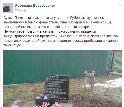 В Сумах вандалы повредили памятный знак партизану Федору Дубровскому (ФОТО) (фото) - фото 1