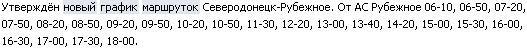 Утверждено новое расписание движение автобусов