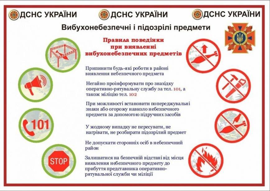 ДСНС повідомляє Слов'янців про правила поведінки з вибухонебезпечними предметами (фото) - фото 1