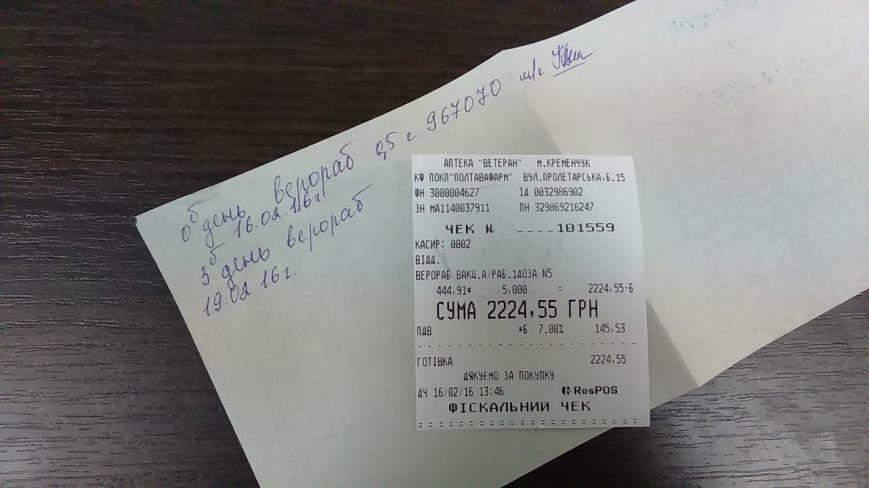 Вакцины от бешенства в Украине нет? Вас обманывают!, фото-1