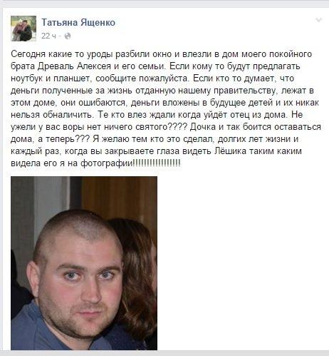 Неизвестные ограбили дом погибшего бойца АТО с Полтавщины (фото) - фото 1