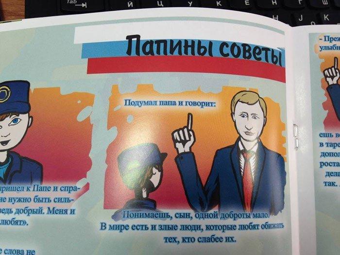 В Луганске выпустили детский журнал