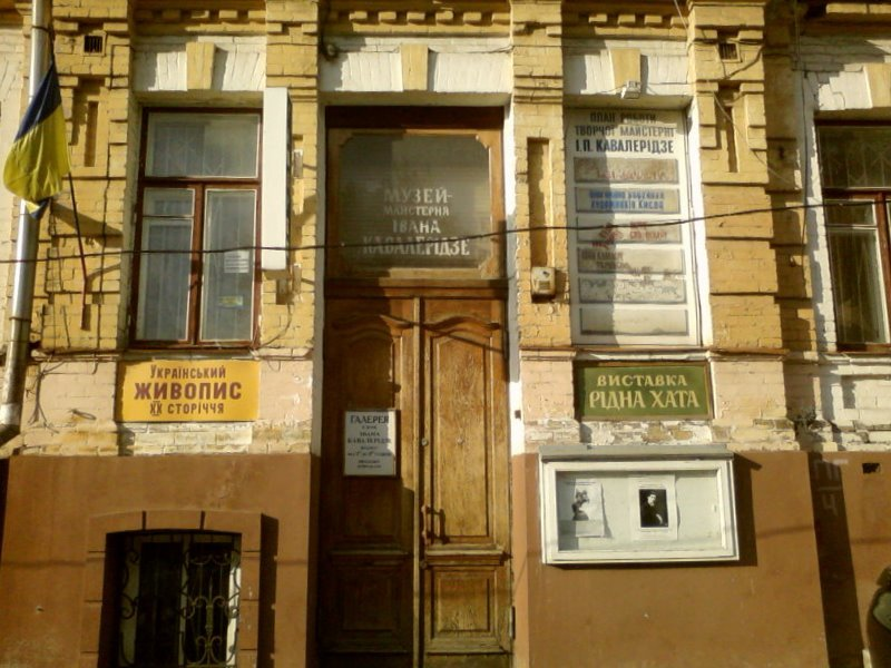 Музей_Майстерня_Кавалерідзе