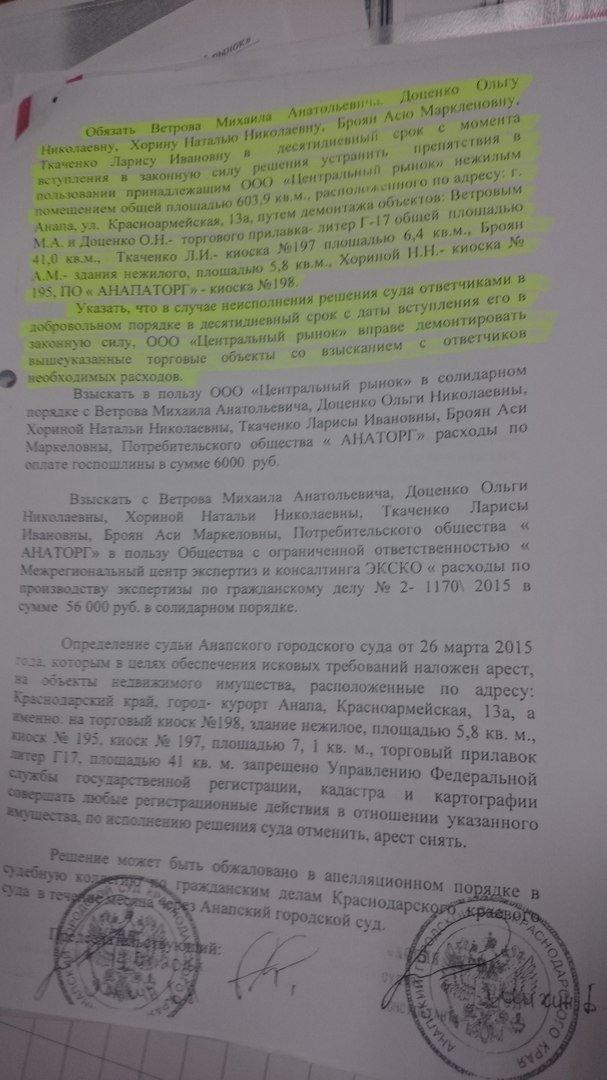 Анапские торговцы оскандалились в Сети (фото) - фото 1