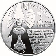 Полтавчане смогут купить памятную монету «София Русова» (фото) - фото 2