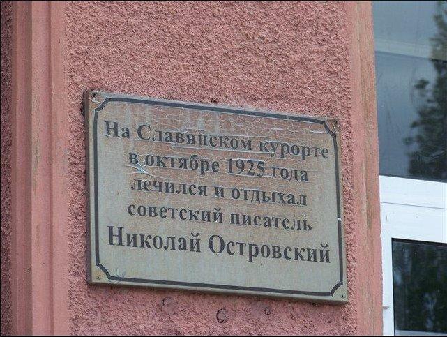 В Славянске могут демонтировать некоторые мемориальные доски - идет декоммунизация (фото) - фото 1