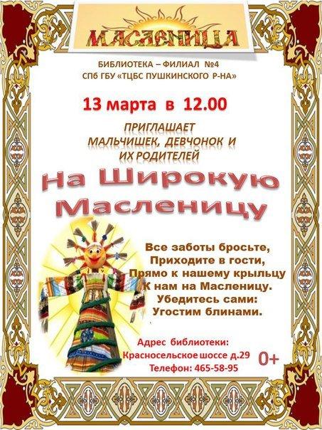 Масленица в Пушкине - 2016: гуляем два дня! (фото) - фото 7