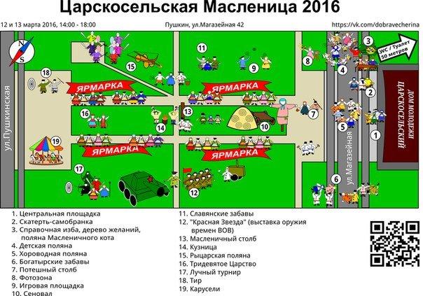 Масленица в Пушкине - 2016: гуляем два дня! (фото) - фото 1