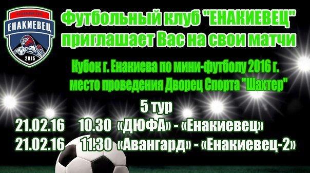 Кубок города по мини-футболу (фото) - фото 1