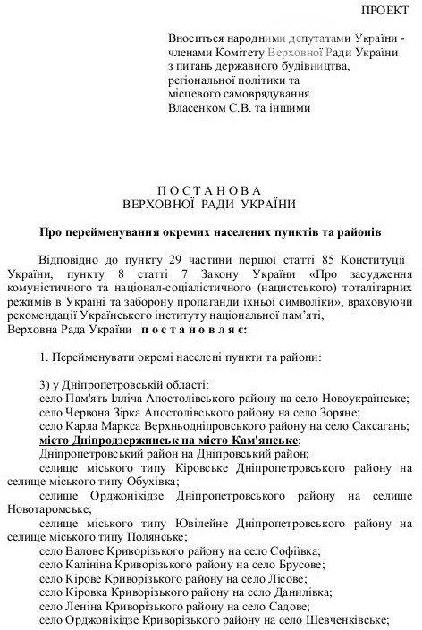 Сегодня будут голосовать за переименование Днепропетровска и Днепродзержинска (фото) - фото 2
