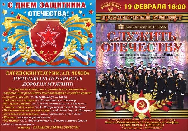 Сегодня в Ялте пройдет грандиозная концертная программа для любимых мужчин (фото) - фото 1